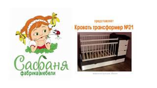 Сборка кровати-трансформера Сафаня