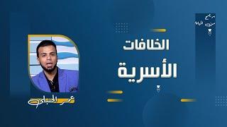 الخلافات الأسرية برنامج من الحياة عمر الحنبلى مع دكتور شريف العمارى ودكتور جمال فرويز