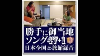 勝手に観光協会センチメンタル名古屋愛知県