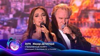 Зара и Жерар Депардье - Прерванный полет / Zara and Gerard Depardieu - Unfinished Flight