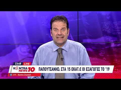 Ανέστης Ντόκας - Επιχειρηματικά Νέα στο Kontra News 14/1/2020