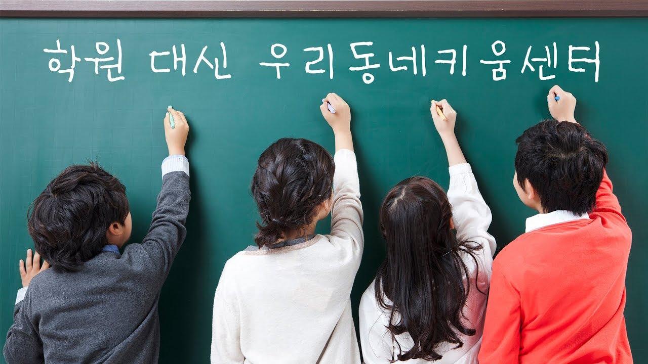 초등생 방과 후 돌봄 공백 '서울시가 책임질게!'