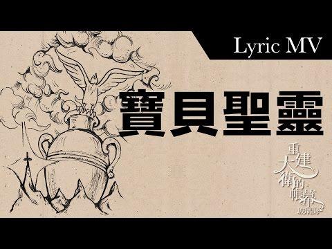 寶貝聖靈 – CantonHymn 詩歌Chord譜平臺