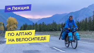 По Алтаю на велосипеде
