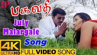 July Malargale Song   Bagavathi Tamil Movie Songs   Vijay   Reema Sen   Deva   Vijay Hits   பகவதி