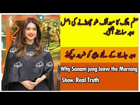 Why Sanam jung leave  Jago Pakistan Jago Morning Show  real truth | Wassie Info World