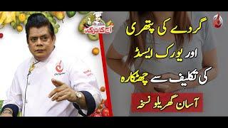 Gurday Ki Pathri Aur Uric Acid Say Nijat Ka Azmoda Nuskha | Aaj Ka Totka by Chef Gulzar
