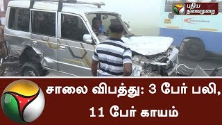 3 Killed, 11 persons injured in Road Accident near Kanchipuram | #Accident