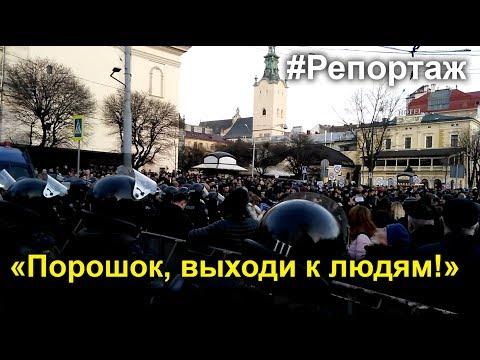 Порошенко во Львове: «кольцо позора» из полиции и свезённых бюджетников