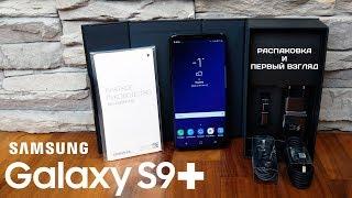 Настоящая распаковка Samsung Galaxy S9 plus. Первый взгляд!