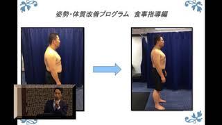 【ダイエット】姿勢・体質改善プログラム(新郎向け)