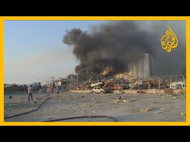 تقرير حول انفجار بيروت هذا الزوال
