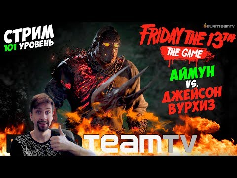 ТОП СТРИМ 🔥💀🔥 ПЯТНИЦА 13-е / Friday the 13th: The Game