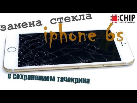 замена стекла на iphone 6s, с сохранением оригинального дисплея и тачскрина, ремонт iphone 6s