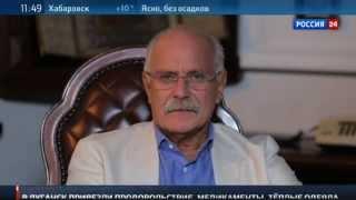 Никита Михалков: О технологии перевёртывания сознания - 13.09.2014 11:28