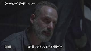 「ウォーキング・デッド シーズン9」第2話『復興の道』予告編