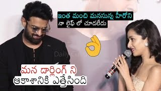 Shraddha Kapoor Great Words About Prabhas Humanity   Saaho Trailer Launch Event   Daily Culture
