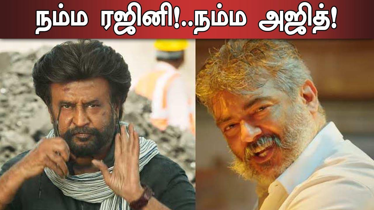 Petta VS Viswasam: சண்டை போட்டுக்கொள்ளும் ரஜினி-அஜித் ரசிகர்கள் | Filmibeat Tamil