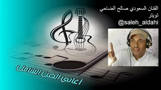 تحميل اغاني صالح الضاحي : البطل سعودي 2006 بمناسبة حصول المنتخب السعودي على كأس العام MP3