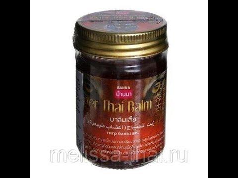 Тайский тигровый бальзам красный Banna Thai Tiger Balm