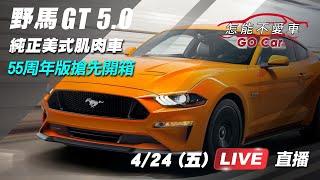 【怎能不愛車】野馬GT 5.0 55周年版搶先開箱|三立新聞網 SETN.com
