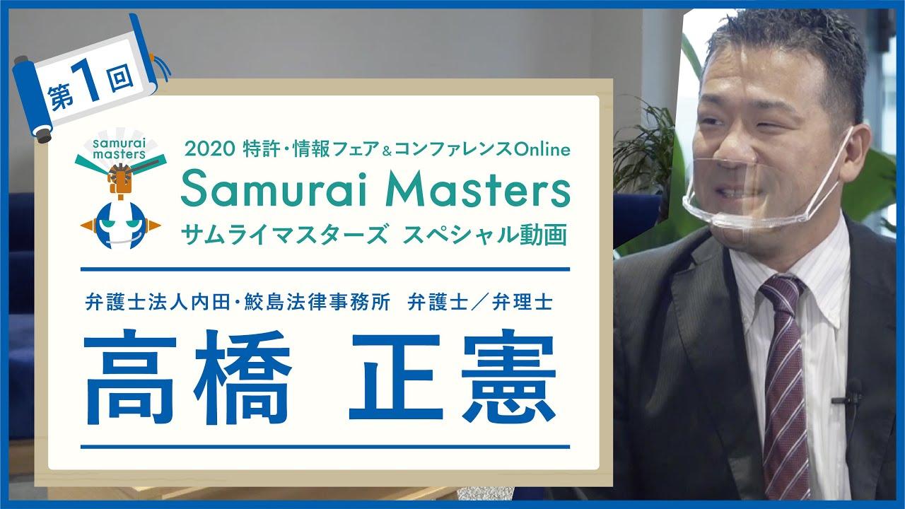 内田・鮫島法律事務所 弁護士・弁理士 高橋正憲先生