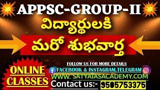 APPSC-GROUP-II || UPDATE || GOOD NEWS..!?