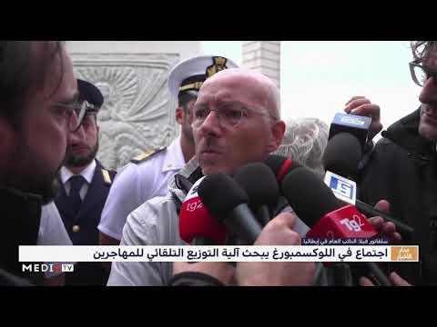 العرب اليوم - شاهد: اجتماع في اللوكسمبورغ يبحث آلية التوزيع التلقائي للمهاجرين