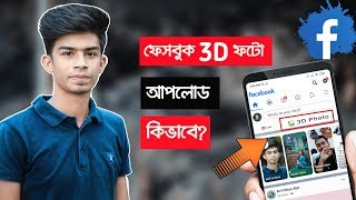Facebook 3D Photo- How to make & upload 3D photo on Facebook 2020 | LucidPix | Sajib Creation