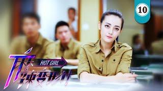 麻辣变形计HOT GIRL EP10 最新热血偶像剧(迪丽热巴、马可、王洋)