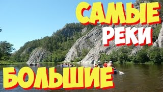 Топ 10. Самые длинные реки в России