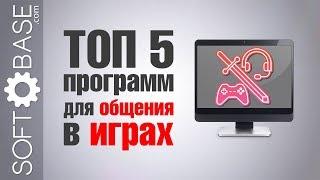 ТОП-5 программ для общения в играх