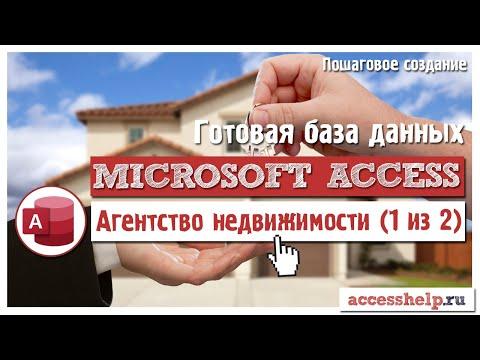 Готовая база данных Microsoft Access Агентство недвижимости (1 из 2)