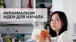 23 идеи для уборки в квартире Минимализм дома и порядок в шкафу Расхламление