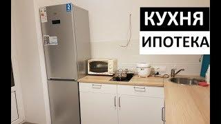 Кухня ИПОТЕЧНИКА за 15К - ремонт, румтур