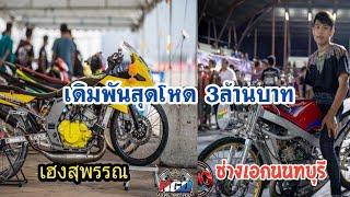 เฮงสุพรรณvsช่างเอกนนทบุรี