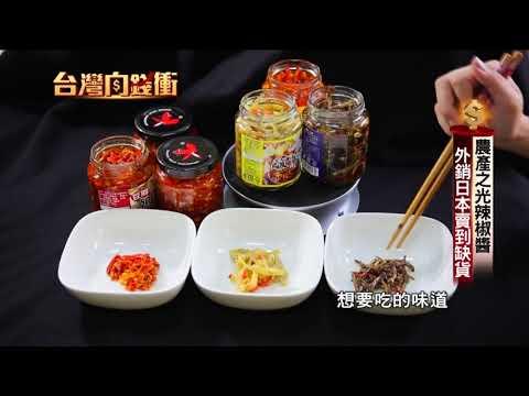 農產之光辣椒醬 外銷日本賣到缺貨 190119【台灣向錢衝】part4
