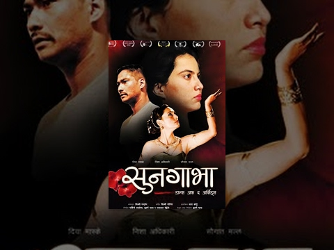 Sungava | Nepali Movie
