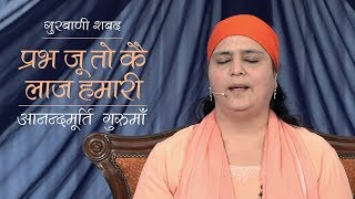 Gurbani Shabad | Prabh Ju Toh Keh Laaj Hamari | Anandmurti Gurumaa