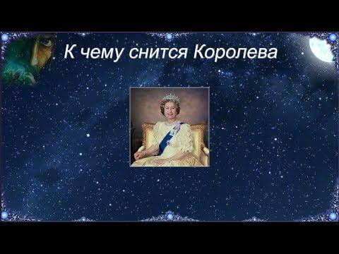 К чему снится Королева (Сонник)