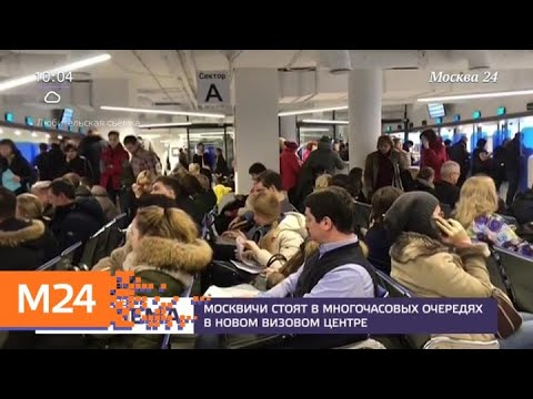 Москвичи стоят в многочасовых очередях в новом визовом центре - Москва 24