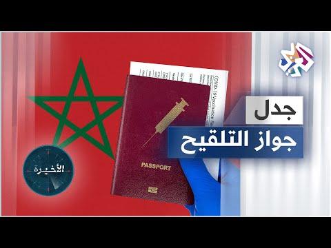 إجبارية التلقيح في المغرب