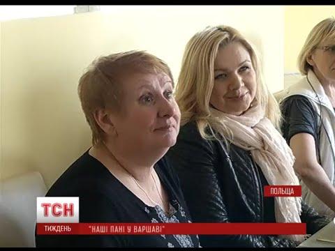 Справжній успіх, халепи та життя українок у Польщі