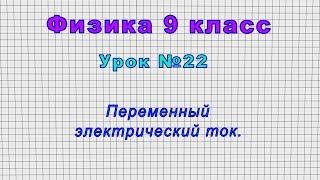 Физика 9 класс Урок 22 - Переменный электрический ток.