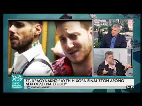 Ο Σταμάτης Κραουνάκης στον Σπύρο Χαριτάτο | 10/06/19 | ΕΡΤ