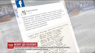 Надія Савченко опублікувала нові списки військовополонених