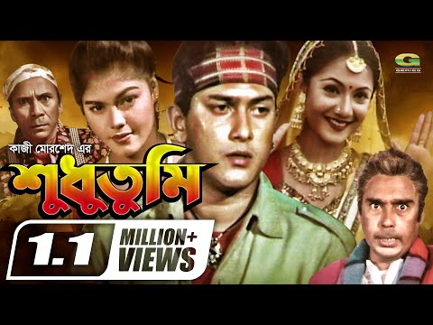 Salman Shah Last Movie | Shudhu Tumi | শুধু তুমি | ft Salman Shah , Shama , Humayun Faridi