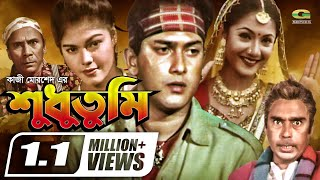 Salman Shah Last Movie   Shudhu Tumi   শুধু তুমি   ft Salman Shah , Shama , Humayun Faridi