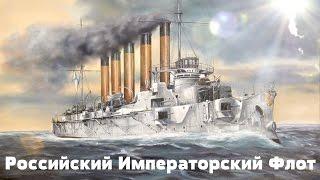 Корабли Российского Императорского флота.