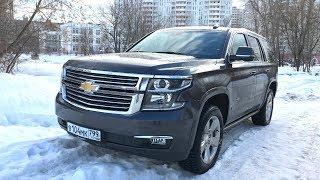 Взял Chevrolet Tahoe - BFG
